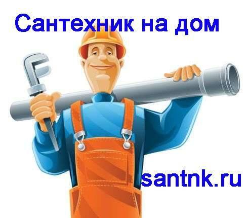 Услуги сантехника Сургут